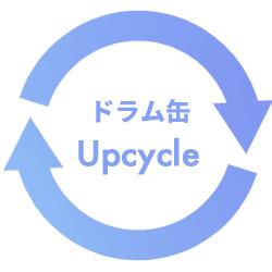 ドラム缶Upcycle